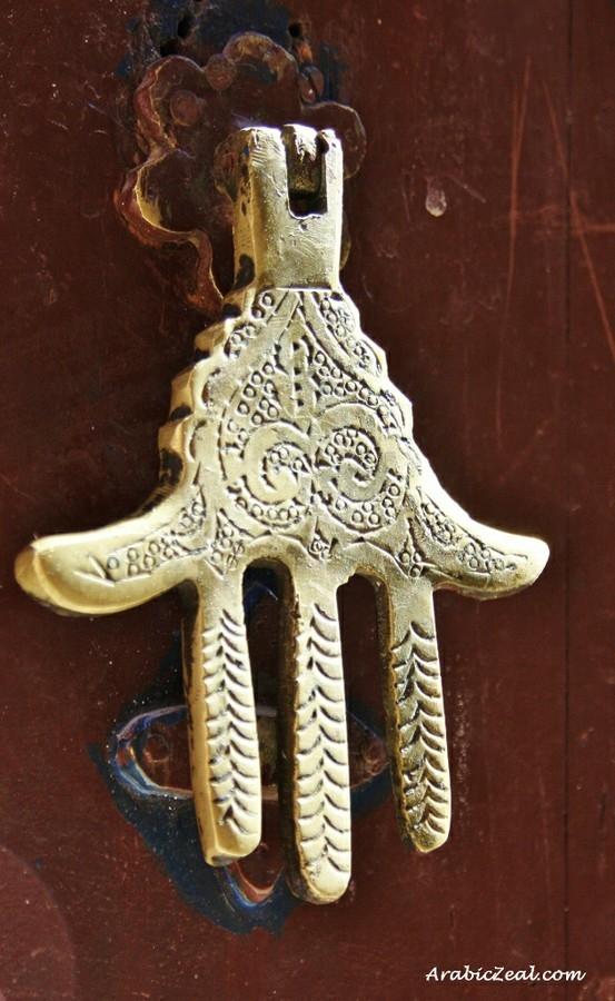 The Hand Of Fatima Door Knocker