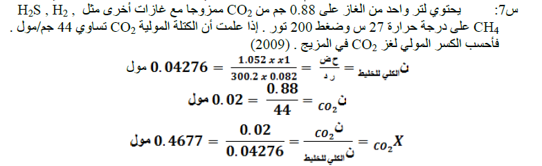 أسئلة حسابية محلولة الوحدة الرابعة 7.png