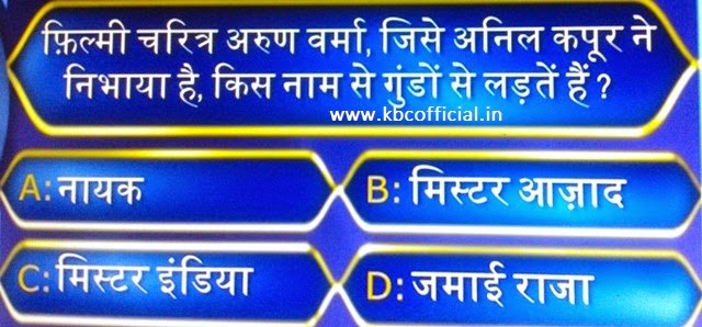 Ghar Baithe Jeeto Jackpot Question No 30 - Episode no 25 Dated 29th September 2014 - KBC GBJJ