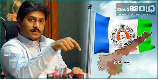 ysrcp will win in seemandhra andhrapradesh ys jaganmohan reddy