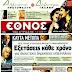Δείτε τα εξώφυλλα των κυριακάτικων εφημερίδων (14/8/2011)