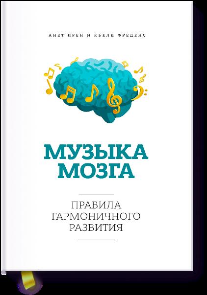 Музыка мозга - 8 клавиш саморазвития - неплохой дайджест методов самокоучинга