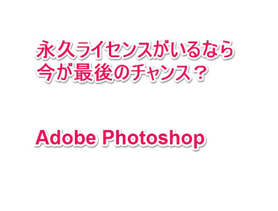 Photoshopを含めCS6のパッケージ版生産を終了したらしい.つまり現在ある在庫のみが永久ライセンス購入の最後のチャンス.