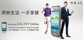 Samsung Galaxy Infinite Jelly Bean CDMA GSM Harga 1 Jutaan