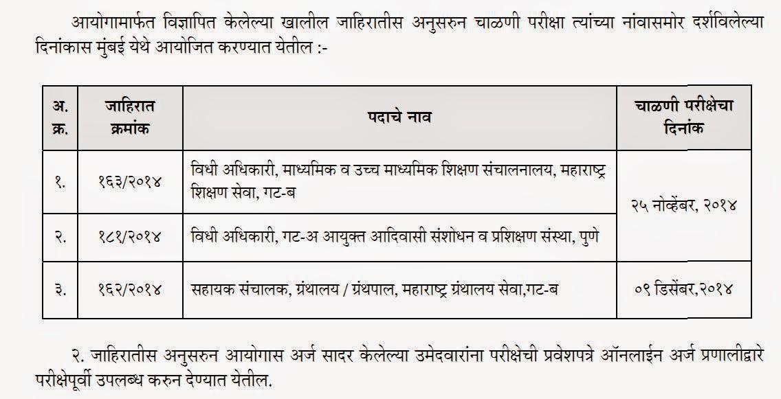 MPSC Nov, Dec 2014 Exam Details