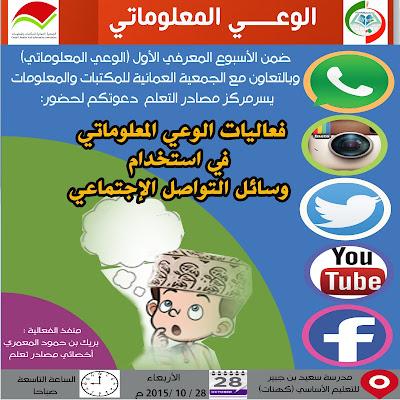 فعاليات الوعي المعلوماتي في استخدام وسائل التواصل الإجتماعي ضمن الاسبوع المعرفي الأول للجمعية العمانية للمكتبات والمعلومات بمدرسة سعيد بن جبير بالظاهرة