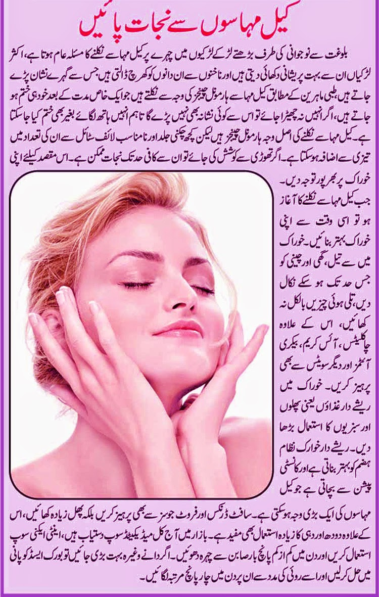 Skin Is Most Sensitive Part Of Male Or Females So We Must Care Our From Pimple Marks Now Will Try To Provide You Best Pimples Tips In Urdu