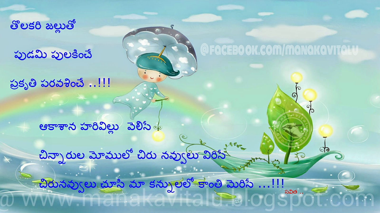 rain poet in Telugu on images by Manakavitalu