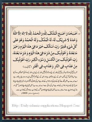 صبح و شام کی دُعائیں - ۱۰