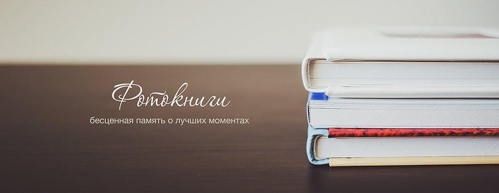 ФОТОДЕТКИ: Детcкий фотограф в Харькове | Фотосесcия беременных | Cемейная фотосессия | Фотокниги