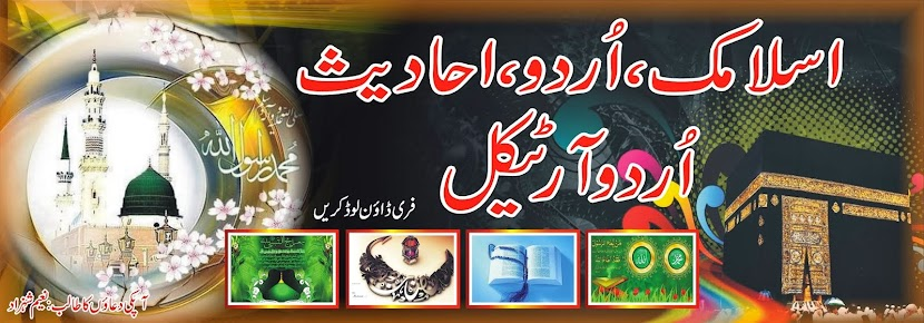 islamic,urdu hadees,urdu artical,