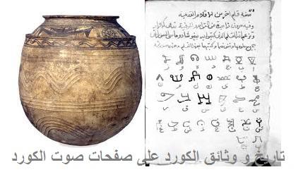Muzika Folklorê Kurdi