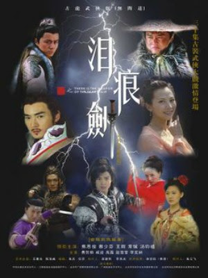 Kim Ngn L Su - The Tearful Sword (2007) - USLT - 35/35
