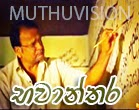 Bawanthara 24 - 25.10.2014 Bhavanthara
