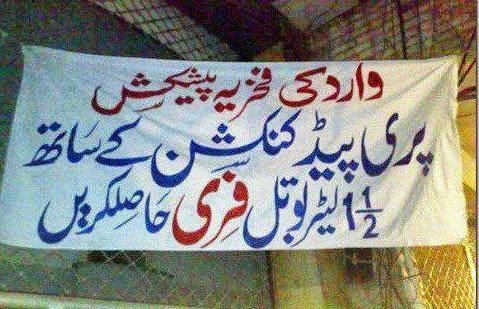 Pakistani Funny Banners (18)