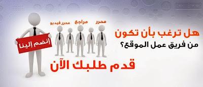 الإنضمام لمدونة عالم التقنية العربية