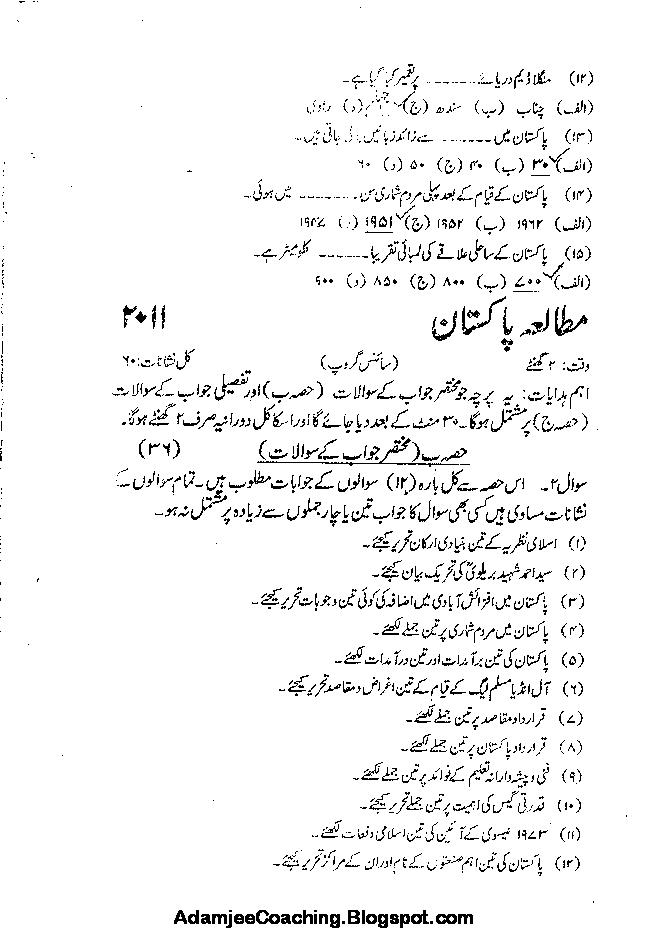 IX Pakistan Studies in Urdu Past Year Papers