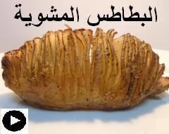 فيديو البطاطس المشوية على شكل مروحة على طريقتنا الخاصة