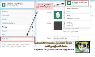 انشاء اداة تويتر لمتابعة موضوعات المدونة فى تويتر