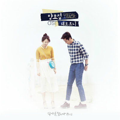 2015.06.02 Various Artists - 식샤를 합시다 2 OST