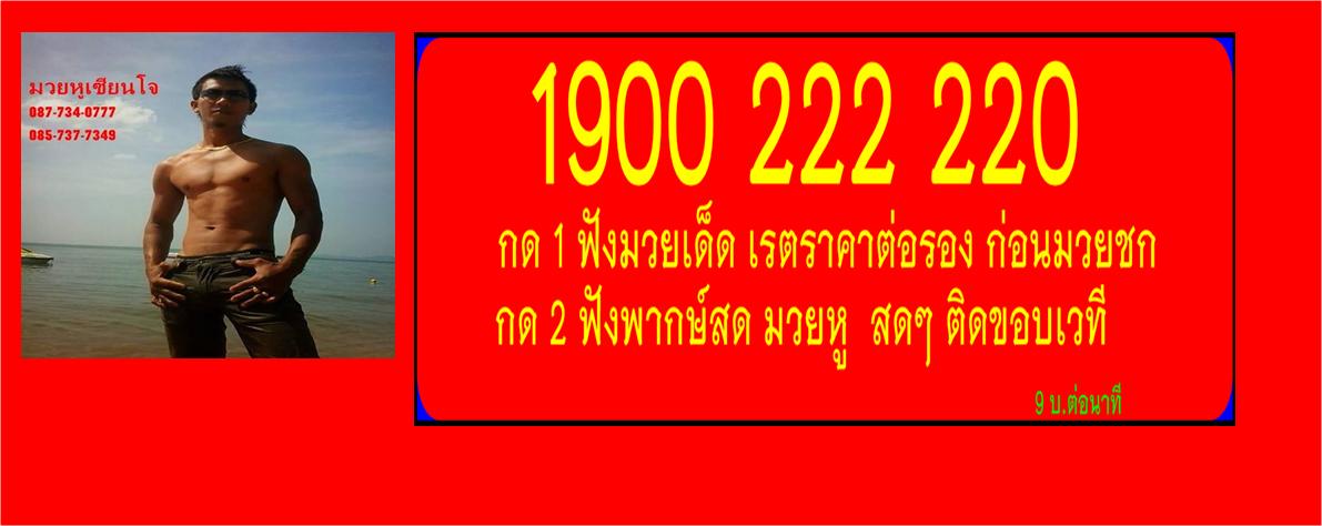โทรเลย    1900-222-220