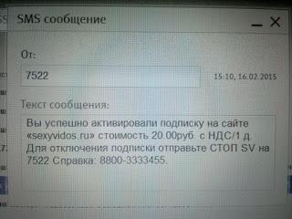 Скриншот смс, о подключенной мобильной подписке