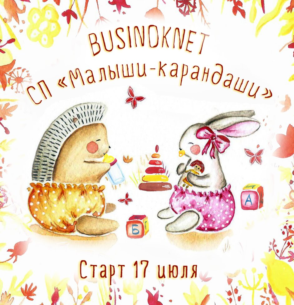СП в Businoknet