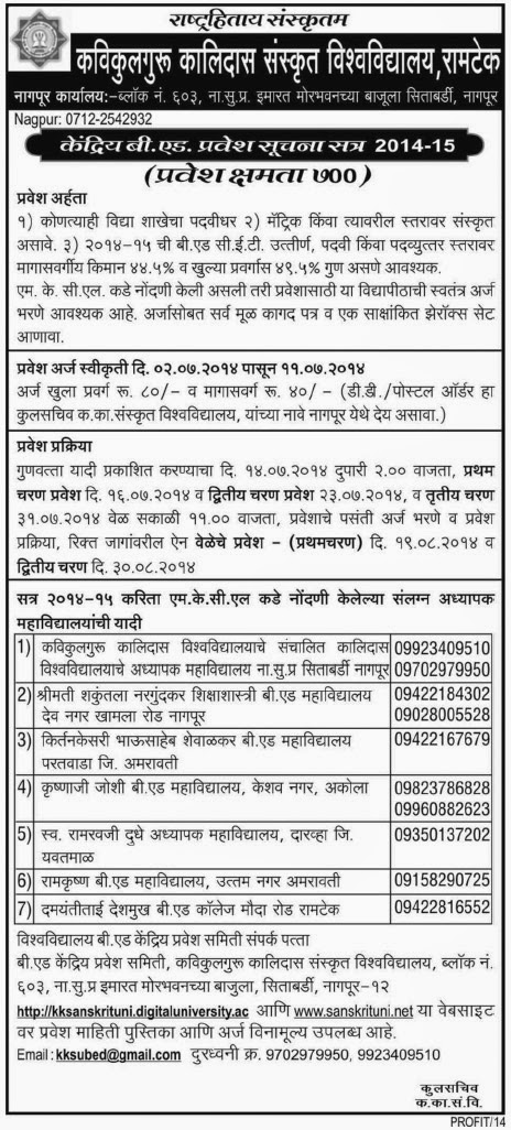 Kavi Kulguru Sanskrit University Ramtek Admission 2014 Notification