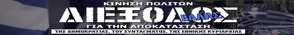 ΔΙΕΞΟΔΟΣ ΕΛΛΑΣ
