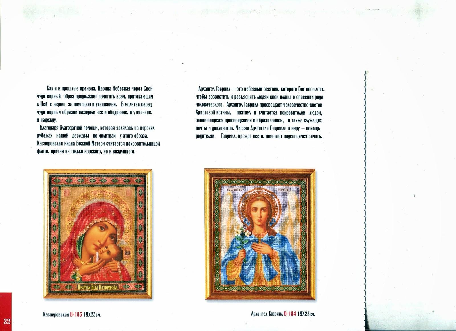 Молитвы для вышивки икон 150