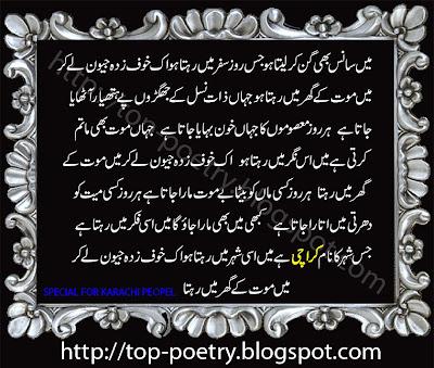 Specially-For-Karachi-Poeple-Urdu-Sms