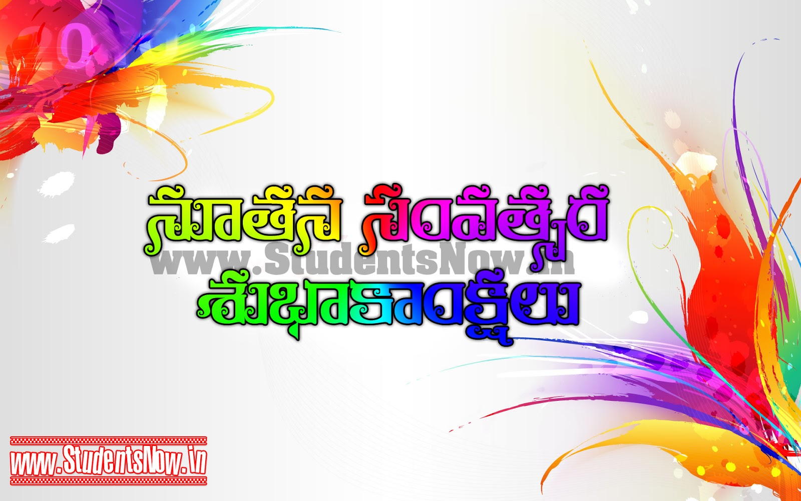 http://4.bp.blogspot.com/-EcsuwbuglPs/ULte2ReEjFI/AAAAAAAAPyY/uUstqZlEg4U/s1600/New+Year+Greetings+in+Telugu+_StudentsNow.in.6.jpg