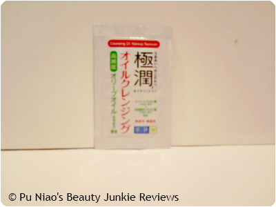 Hada Labo Super Hyaluronic Acid Moisturizing Cleansing Oil