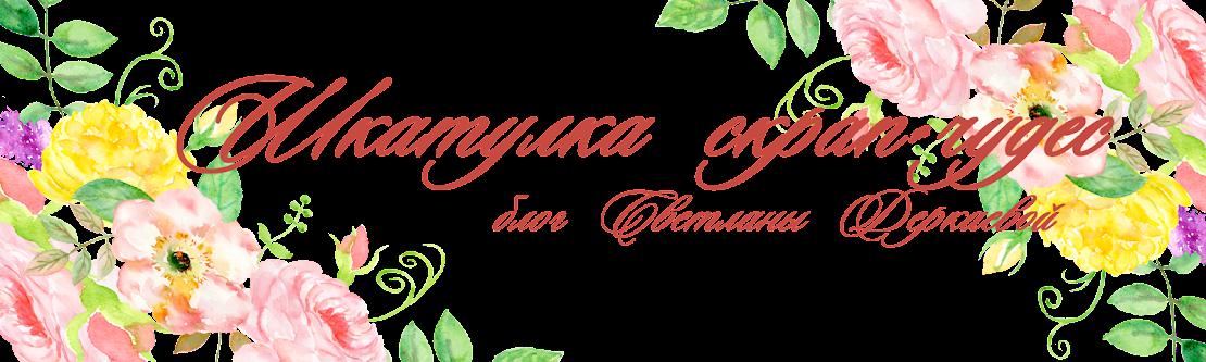 Шкатулка скрап-чудес