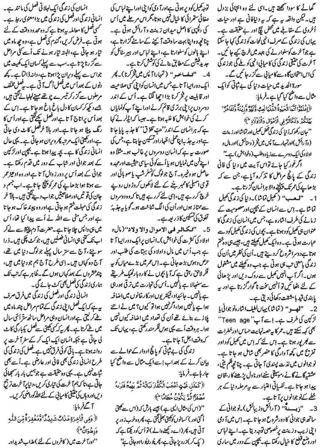 Pin Urdu Love Letter Tafreeh Mela Pakistani Forum On Pinterest