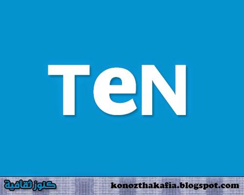 تردد قناة TEN TV الجديدة 2015 نايلسات