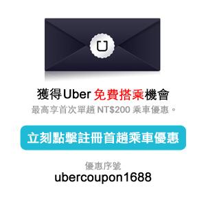 ☆★☆ Uber 乘車優惠 ☆★☆