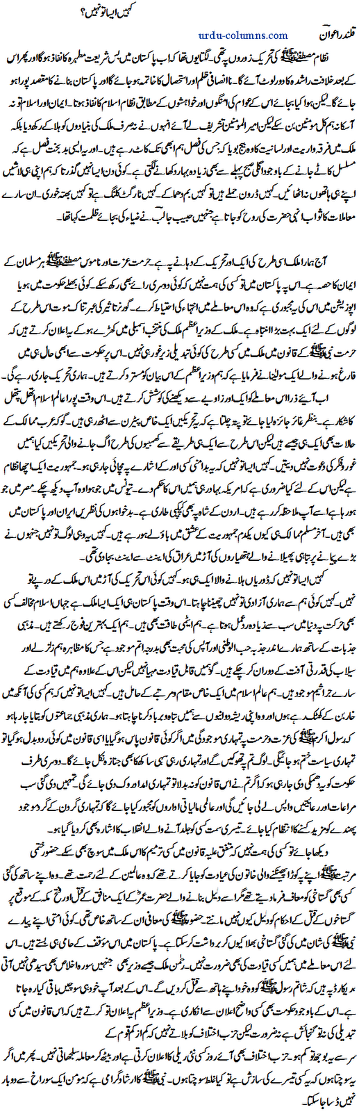 Religious politics in Pakistan, Qalandar Awan columns.gif