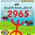 ورزازات : جمعية شباب فضراكوم للثقافة والتنمية تنظم حفل بمناسبة السنة الامازيغية الجديدة 2965
