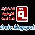تردد قناة التجارية الجزائرية.