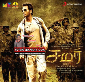 Samar Samaar Movie Album/CD Cover