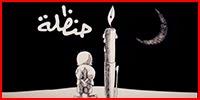 حنظلة: برنامج يستعيد أعمال رسام الكاريكاتور العربي الفلسطيني الراحل ناجي العلي بطريقة كارتونية محرّكة
