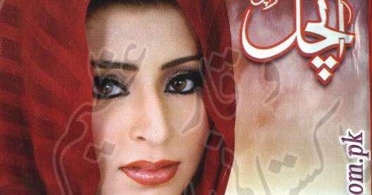 Aanchal Digest July 2013 - Free Download Urdu Novels And Digest