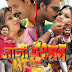 Jaani Dushman Bhojpuri Movie First Look Poster