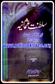 Saltanat e Usmania Urdu By Dr Ali Muhammad Muhammad Al Salabi Pdf Free Download