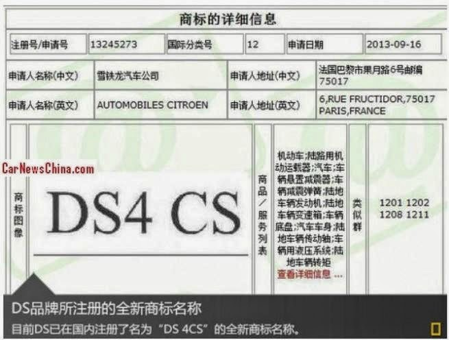 DS4 CS