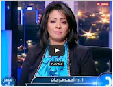 برنامج مصر فى يوم مع منى سلمان حلقة يوم الثلاثاء 2-9-2014