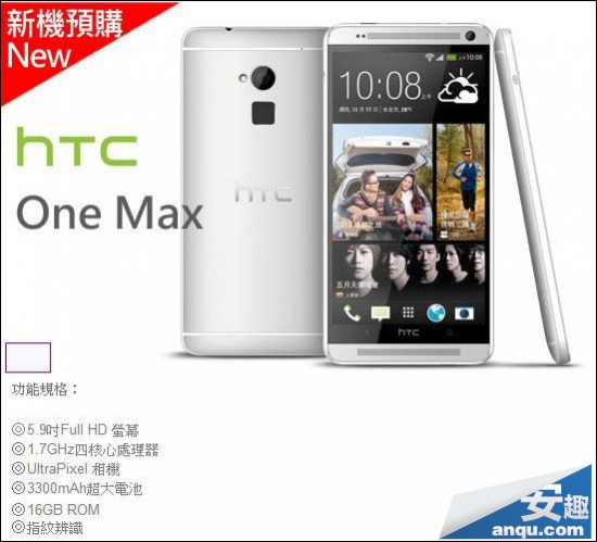 HTC One Max retail banner