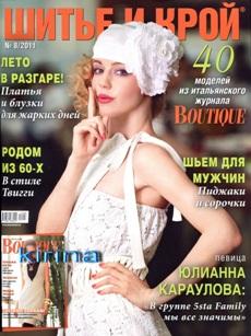 Шитье и крой № 8 2011