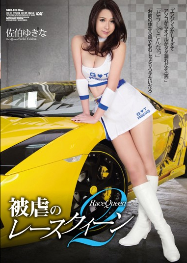 SHKD-619 Masochism Of Race Queen 2 Saeki Yukina
